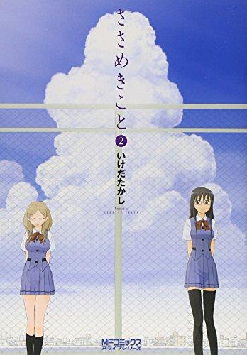 ささめきこと 2 (MFコミックス アライブシリーズ)