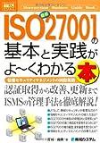 図解入門ビジネス最新ISO27001の基本と実践がよ~くわかる本 (How‐nual Business Guide Book)