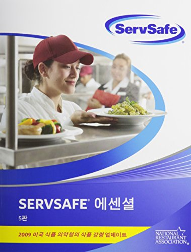 ServSafe Essentials Korean 5e Update Edition with Answer Sheet, ServSafe Essentials with AnswerSheet Update with 2009 FDA Food Code by National Restaurant Association