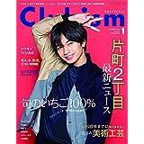 Clubism 2019年1月号