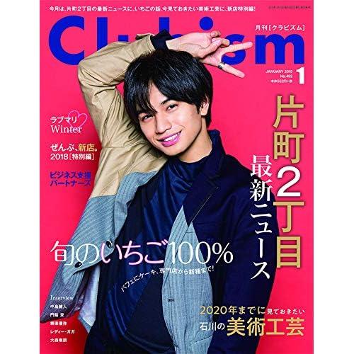 Clubism 2019年1月号 表紙画像