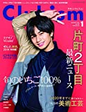Clubism(クラビズム) 2019年 01 月号 [雑誌]