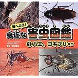 調べよう!身近な害虫図鑑〈1〉ハエ、ゴキブリなど