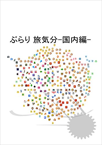 BURAI TABIKIBUN-KOKUNAIHEN-: KISOJI KYOTONOAKI NARA KAMAKURA NOTO-KENROKUEN-SIRAKAWAGO ISE USUZUMIZAKURA-SENBONNZAKURA KUROKAWA AND YOKOHAMA (Japanese Edition)