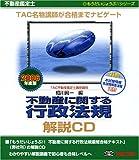 不動産に関する行政法規解説CD 2006年度版[CD]―不動産鑑定士 (もうだいじょうぶシリーズ)