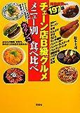 チェーン店B級グルメメニュー別ガチンコ食べ比べ(松本 圭司)