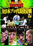 麻雀最強戦2018 全日本プロ代表決定戦/上巻 [DVD]