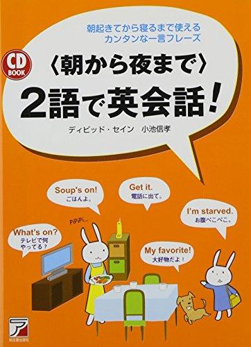 CD BOOK <朝から夜まで> 2語で英会話! (アスカカルチャー)