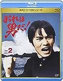 おれは男だ! Vol.2 [Blu-ray]