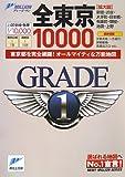 全東京10000市街道路地図 (ミリオングレード・ワン)