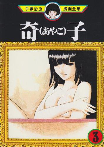 奇子(3) (手塚治虫漫画全集)