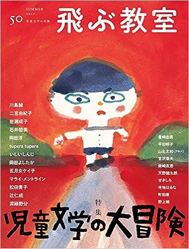 飛ぶ教室第50号(2017年夏) (児童...