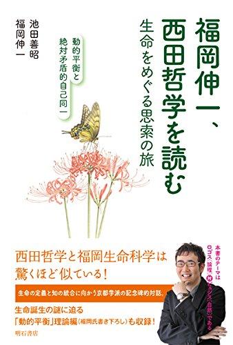 福岡伸一、西田哲学を読む――生命をめぐる思索の旅 動的平衡と絶対矛盾的自己同一