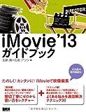 iMovie '13 ガイドブック