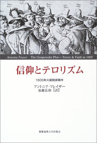 Download Shinkō to terorizumu : 1605nen kayaku inbō jiken ebook