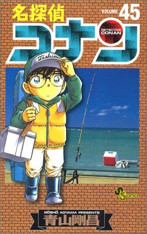 名探偵コナン (Volume45) (少年サンデーコミックス)