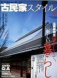 古民家スタイル (No.4) (ワールド・ムック (536))