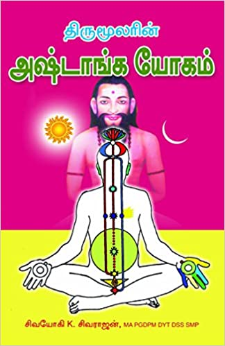 Thiru Moolarin Astaanga Yogam (Tamil): Amazon in: Sivayosi K
