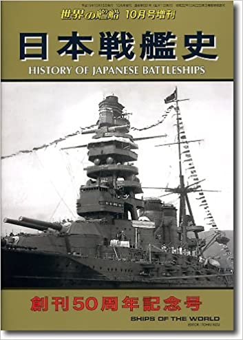 日本戦艦史 世界の艦船2007年10...