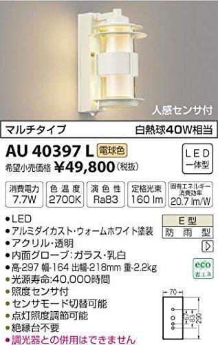AU40397L 電球色LED人感センサ付アウトドアポーチ灯 B01GCAYCA0