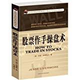 How to Trade in Stocks (Chinese Edition)