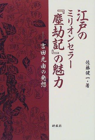 江戸のミリオンセラー『塵劫記』の魅力―吉田光由の発想