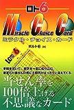 ロト6 ミラクル・チョイス・カード (ギャンブル財テクブックス)