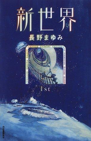 新世界〈1st〉