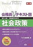 公務員Vテキスト (12) 社会政策 第11版 (地方上級・労働基準監督官)