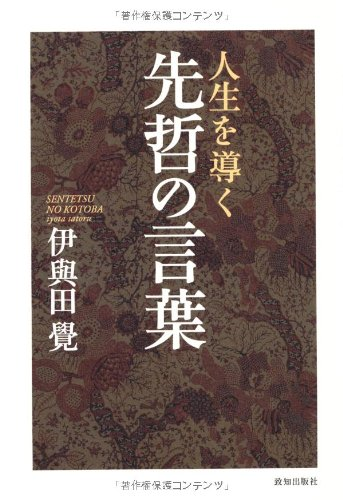 Jinsei o michibiku sentetsu no kotoba. ebook