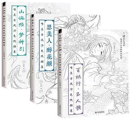 Chinesische Malbuch Linie Skizze Zeichnung Lehrbuch chinesische alte Sch?nheit Zeichnung Buch Erwachsenen Anti-Stress Malb/¨/¹cher # 4