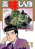 美味しんぼ (34) (ビッグコミックス)