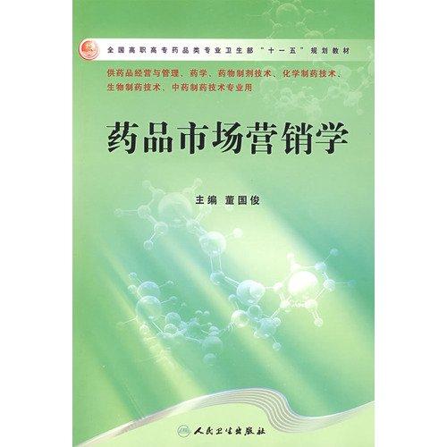 pharmaceutical marketing(Chinese Edition) ebook