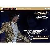 三生有幸马拉松演唱会 李宇春(DVD)