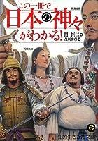 この一冊で日本の神々がわかる! (知的生きかた文庫)