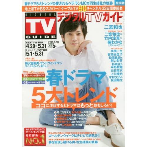 デジタルTVガイド 2018年6月号 表紙画像