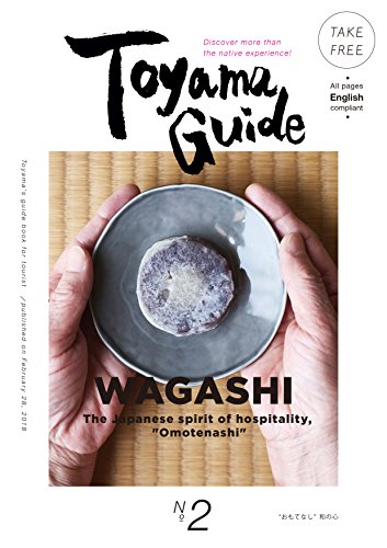 Toyama Guide No2 (Japanese Edition)