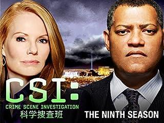 CSI:科学捜査班 シーズン 9