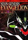 Neon Genesis Evangelion: Music DVD