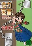 念力密室!―神麻嗣子の超能力事件簿 (講談社文庫)