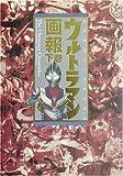 ウルトラマン画報〈下巻〉―光の戦士三十五年の歩み (B.MEDIA BOOKS Special)