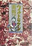Photo-book the Ultraman Chronicles Vol.2 Tokusatsu, 80, Powered, Zeas New Mint