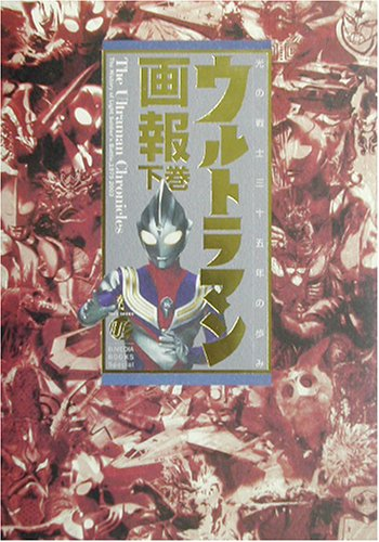 Photo-book the Ultraman Chronicles Vol.2 Tokusatsu, 80, Powered, Zeas New Mint