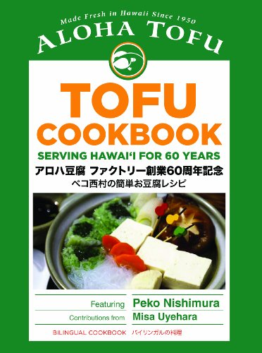 Aloha Tofu Cookbook: Serving Hawaii for 60 Years (English and Japanese Edition) by Peko Nishimura, Misa Uyehara