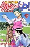Shrew Gurumin ?up! 26 (Shonen Sunday Comics) (2000) ISBN: 4091256767 [Japanese Import]