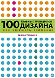 img - for 100 Things Every Designer Needs to Know about People book / textbook / text book