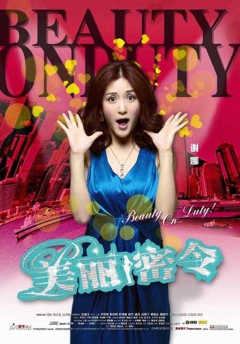 Mei lai muk ling Movie Poster (27 x 40 Inches - 69cm x 102cm) (2010) Hong Kong -(Charlene Choi)(Sandra Ng Kwan Yue)(Sui-man Chim)(Siu-Wong Fan)(William Chan Wai-Ting)(Yi Lu)