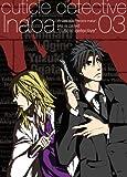 Animation - Cuticle Detective Inaba Vol.3 (DVD+CD) [Japan DVD] MFBC-37