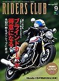 RIDERS CLUB ライダースクラブ 2019年9月号