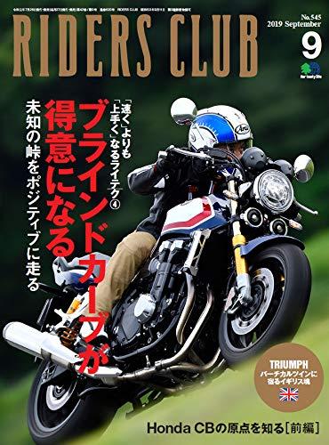 RIDERS CLUB 最新号 表紙画像